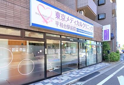 東京メディカルクリニック平和台駅前院