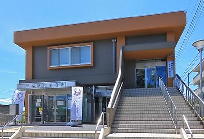 練馬区役所早宮区民事務所